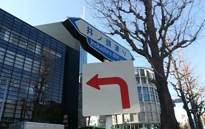 話題のお店がいっぱい!大人の寄り道にぴったりな【渋谷・井の頭通りさんぽ】