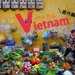 ≪海外さんぽ 第1弾≫ベトナム・ハノイで時間が余ったら。新旧入り混じる不思議なエリア【旧市街】で気ままにぶらぶら