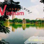 ≪海外さんぽ 第2弾≫ディナーの後に楽しむ♡ベトナム・ハノイで夜の湖畔さんぽ