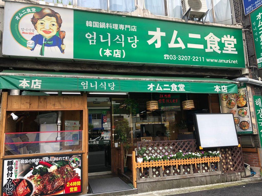 オムニ食堂本店