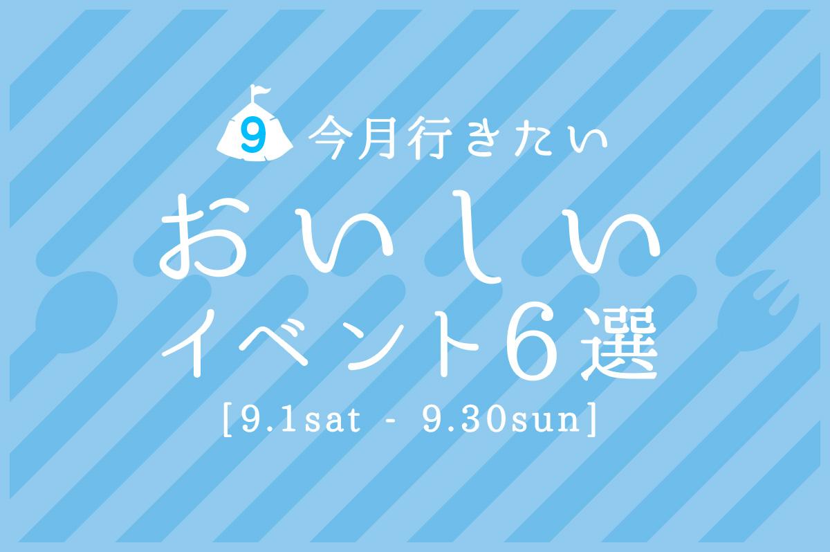 """【9.1-9.30】今月行きたい  """"おいしい""""イベント6選"""