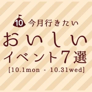 """【10.1-10.31】今月行きたい """"おいしい""""イベント7選"""