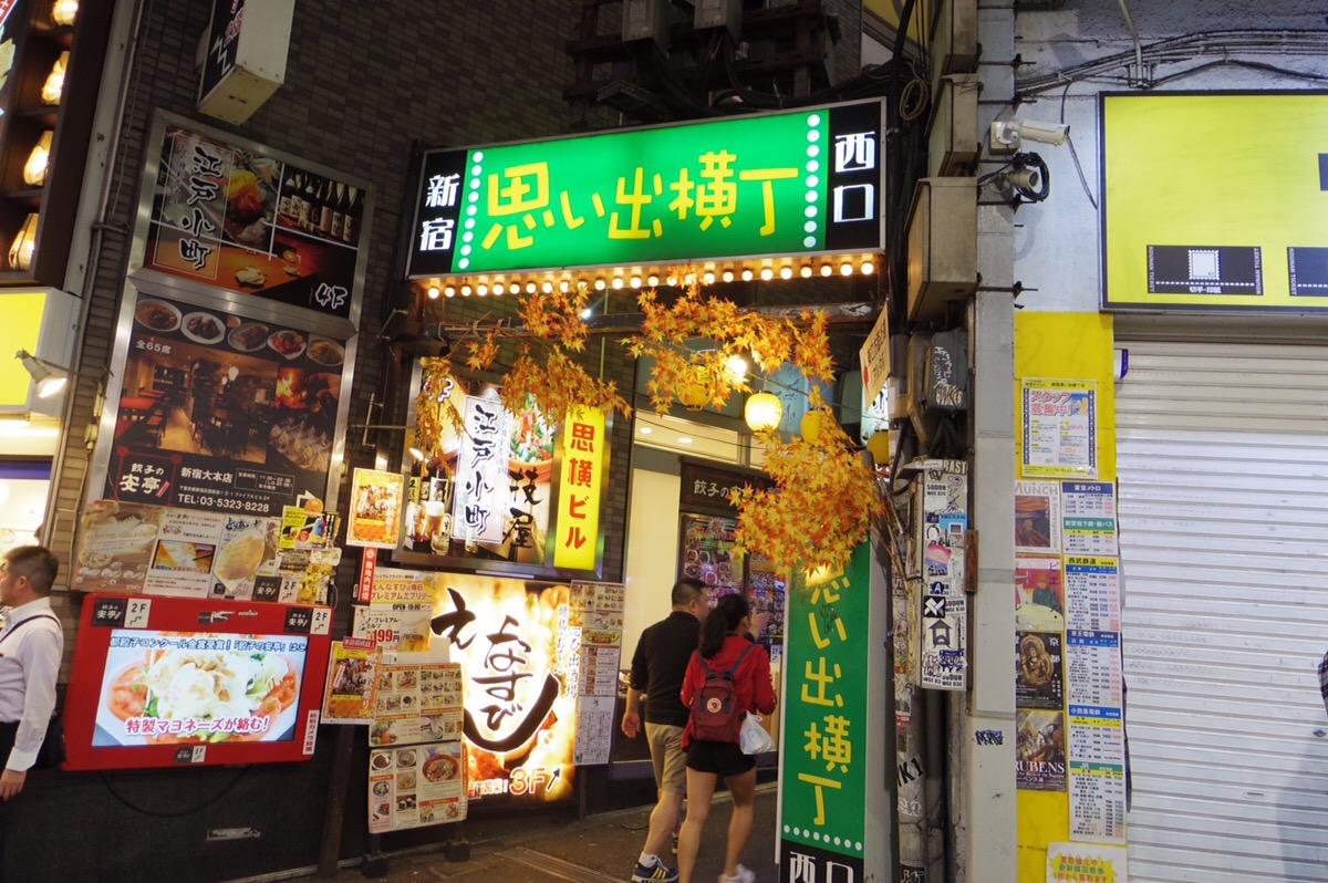 ゴールは西新宿で働くサラリーマンの憩いの場【思い出横丁】!夕方から行くほろ酔いさんぽ