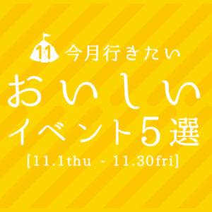 """【11.1-11.30】今月行きたい """"おいしい""""イベント5選"""