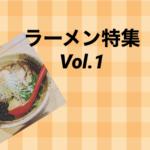 スープを最後まで飲み干せる!淡麗系ラーメン3選