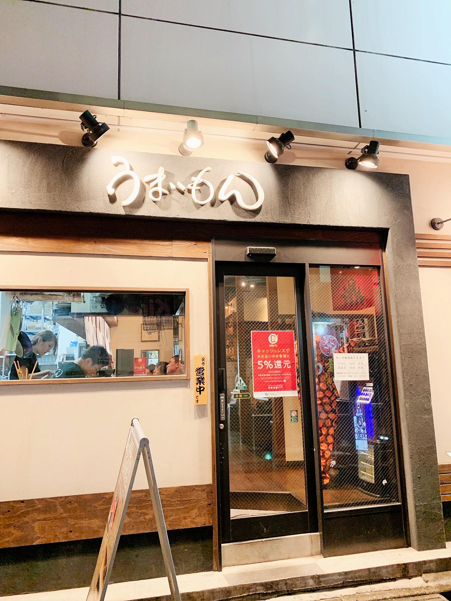 極上の日本酒と季節料理がこだわり新宿の和食居酒屋で男子会を開催★