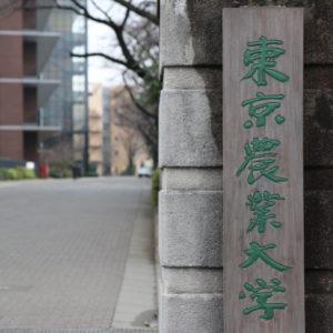 食と環境について考える、学びのある東京農業大学さんぽ