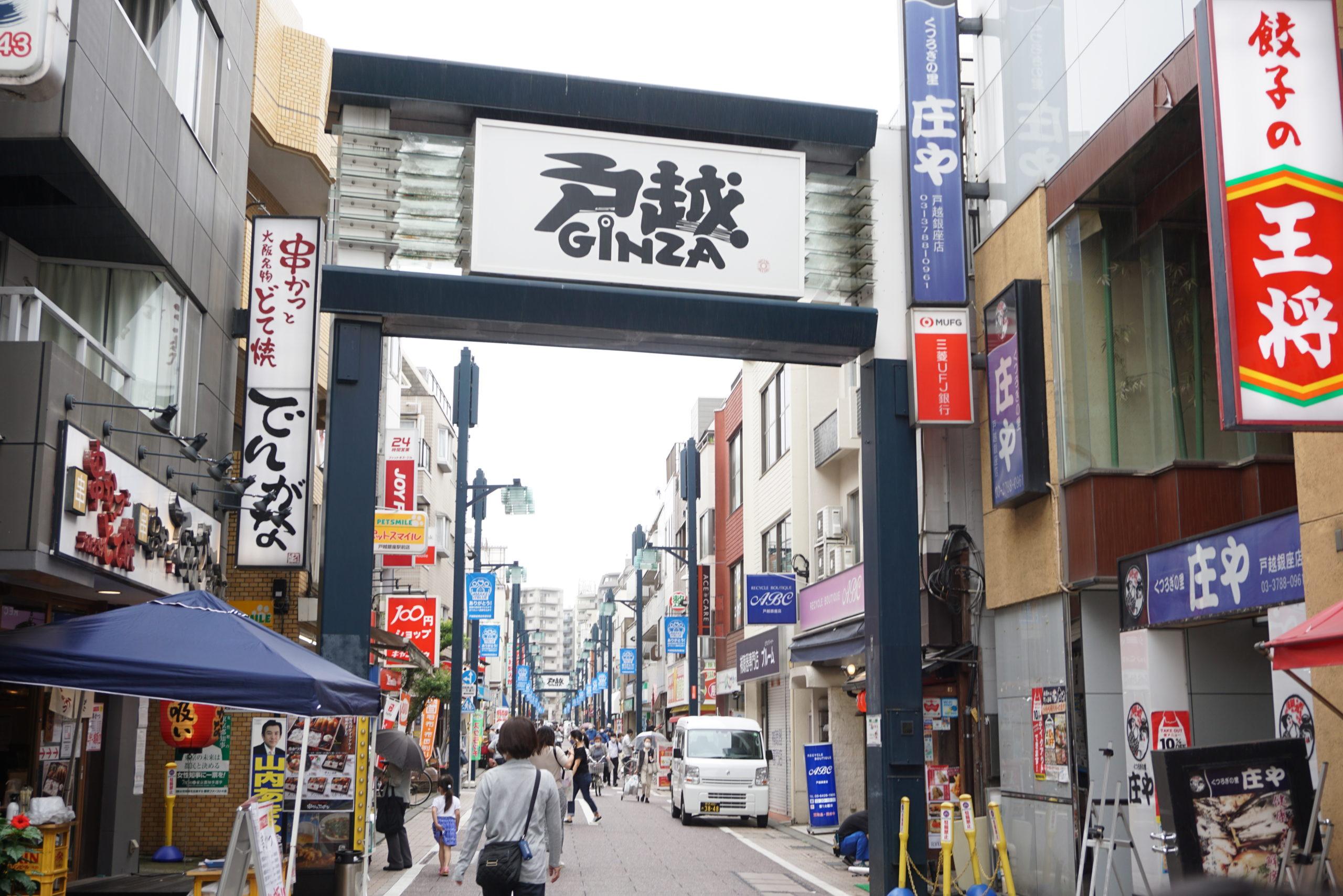 東京一長いで有名!「戸越銀座商店街」で食べ歩きさんぽ