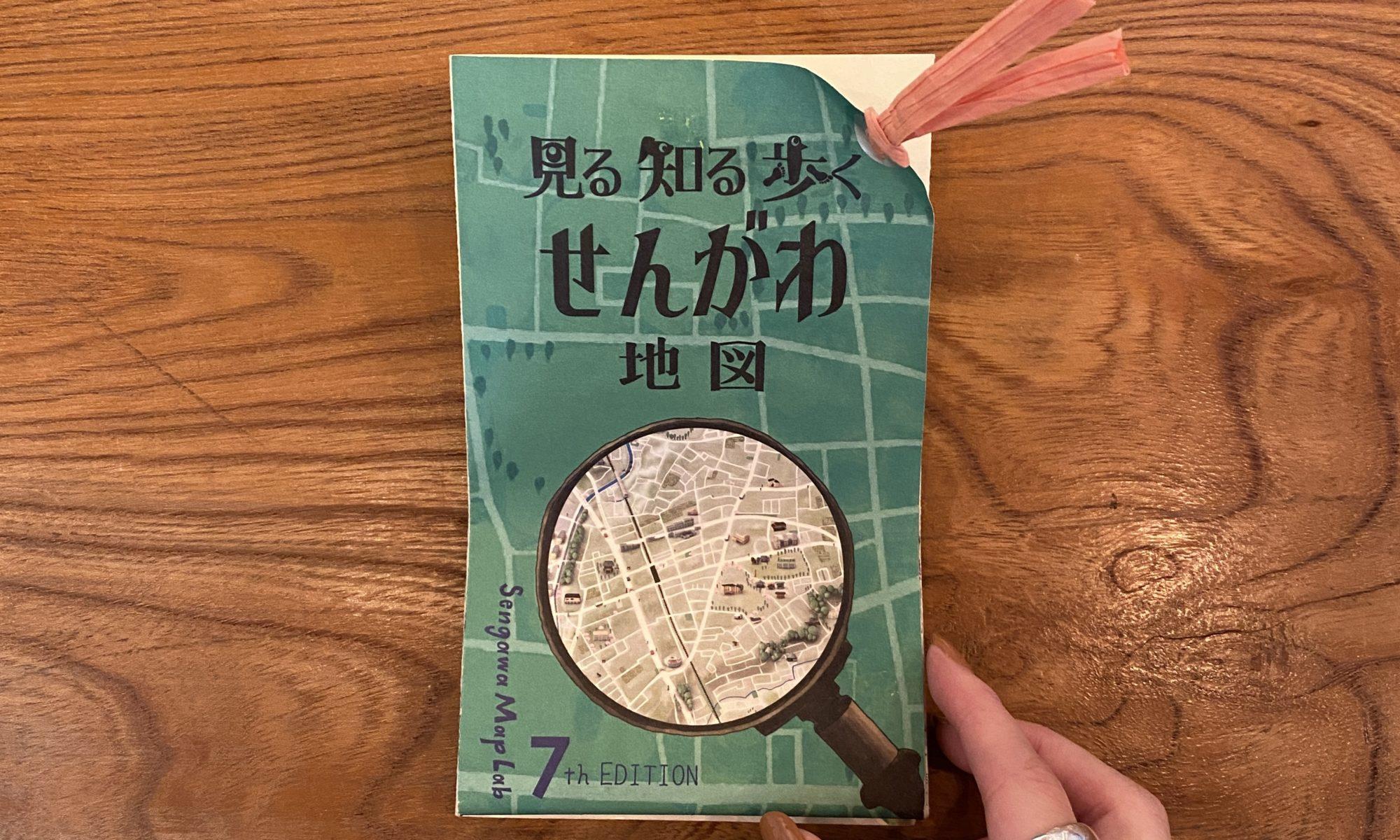 モダン&レトロが一気に楽しめる!「仙川」さんぽ